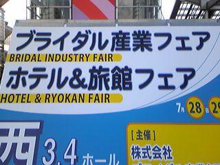 ♪♪産業フェア♪♪どどーん♪